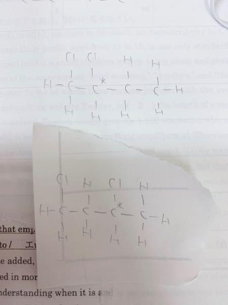 化学 不斉炭素原子 簡単 ※で書いてるところが不斉炭素原子だと考えているのですが、問題的にどちらかが間違っているはずなのですが、下の方ですか? もしそうだったら、不斉炭素原子の左の炭素原子の隣の炭素原子に、塩素が含まれてても、不斉炭素原子のみぎの炭素原子と区別しないということですか?