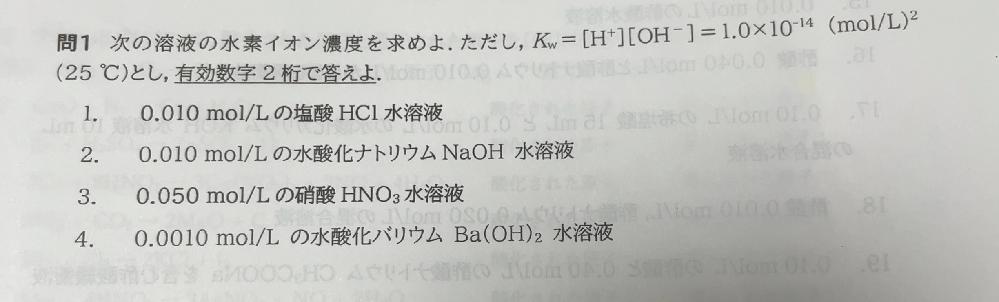 水素イオン濃度を求める問題なのですが、電離度を使うことは分かったんですけど、数値?の出し方がわからないです。あと、2問ほど例として解いてくれたら嬉しいです。 よろしくお願いします。