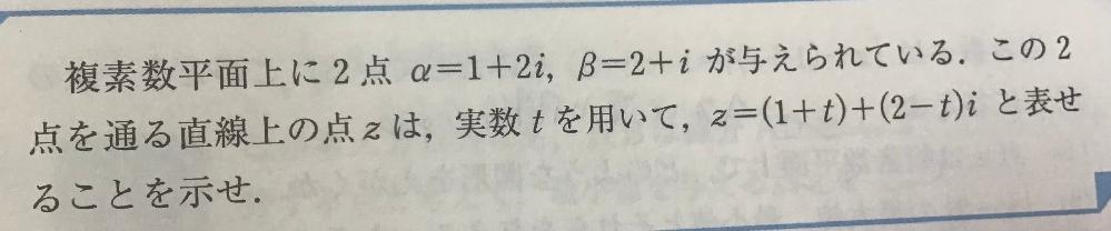 数学Ⅲ、複素数平面の質問です。 この問題はどのように考えれば良いですか。考え方を教えてください。よろしくお願いします。