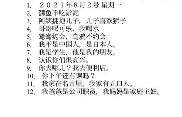 大至急教えてください!中国語なんですが分からなくて困ってます!