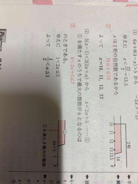 (2)の問題なんですけど 1,なんで7が出てくるんですか? 2,なんで2a+5は7以下になるんですか? 以下はなんでつくんですか?