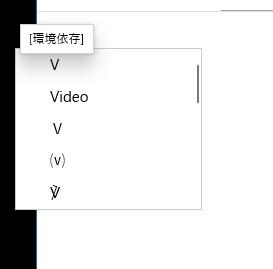 PCの文字入力について質問です。 全角で文字を入力しようとすると画像のように[環境依存]の文字ができてきてしまい、実際に打ち込んだ文字が隠れてしまいます。画像では[V]と入力しようとしただけですが、[あ]でも[い]でも全角で入力した場合すべてで同じ症状が起来ます。また、ENTERキー(決定)を押すと消えます。消す(表示させない)方法を教えてください。