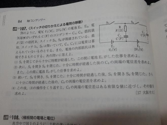 高校物理です(画像あり)。コンデンサーの通過電気量について。 物理重要問題集、大問107(2)です。 E2を通過した電気量を求める際、私はC1の下側極板にあった(-CV)を、S2を閉じた後のC1、C2に蓄えられていた電気量の合計(2CV)から引いて、3CVとしました。しかし解答は、 (1/2)CV-(-CV)=(3/2)CV となっています。私の解答はなぜ間違っていて、実際の解答はどういうプロセスで導き出されているのでしょうか? 私は「電池に繋がれたコンデンサの電気量の合計の変化量」が通過電気量だと思っていました。