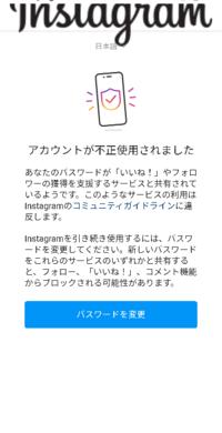 お願いします、助けてください…>_<… インスタを開いたらこの画面しか出てこなくなり、パスワードを変えようと思ったのですがパスワードを忘れてしまい何度も電話番号などを打ったら数分後にもう一度実行してくださいと出てきました。  どうすれば良いですか、、 本当に困っているので回答お願い致します。 機種はAndroidです