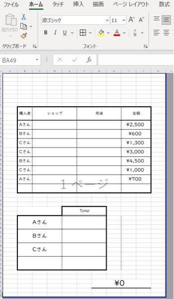Excelで教えていただきたいのですが… 添付した表で、A~Cさんの合計金額を 下の段の表に自動的に入れるには どのような数式を入れればできますか? ※購入者の部分は毎回順番が変わります。 ※金額も毎回違います。