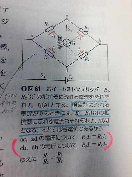 ホイーストンブリッジについて質問です。検流計があるところに電流が流れるのはどういうときでしょうか?抵抗、電圧について教えてください。電流については、I1.I2の合計がR3.R4の抵抗値をもつ抵抗に流れる電流の和 と一致すると考えています。