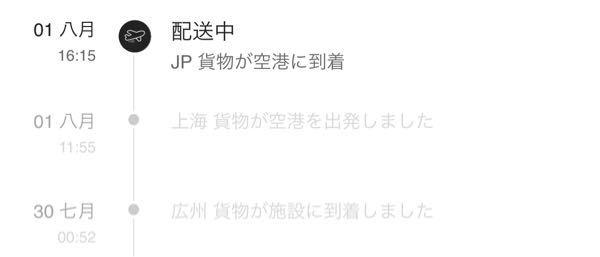 7月27日にSHEINという海外通販で注文しました。 昨日日本に貨物が到着したと書いてあるのですが、日本郵便のHPで追跡してもでてきません いつ頃届くかなどはわかりますか??(ちなみにお急ぎ便です) また他の追跡サイトでもトラッキングNOを入力たのですがでてきませんでした。 やり方が間違ってるのでしょうか どなたか教えてくださると嬉しいです。