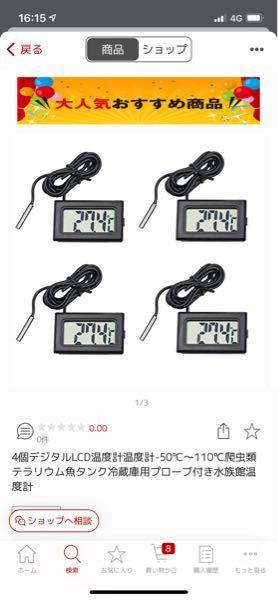 この商品は水温用らしいのですが、気温も問題なく測れるのでしょうか?