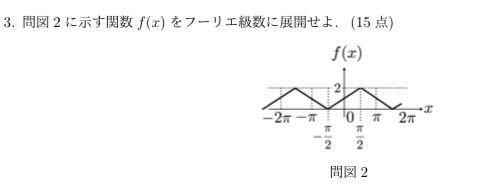 フーリエ級数展開の問題です。調べてもわかりませんでした。途中式も含めて教えてください。お願いします。