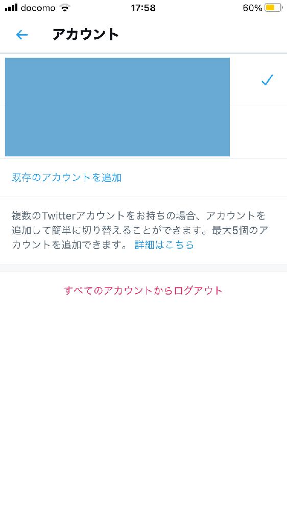 Twitterにアカウントを追加できない。 ios端末でSafariでTwitterをやっているのですが、アカウントを追加作成しようプロフィールアイコンの隣の・・・を押しても、添付画像のように「既存のアカウント」の追加しか出来ないようになってしまいます。どうしたら追加できますか?