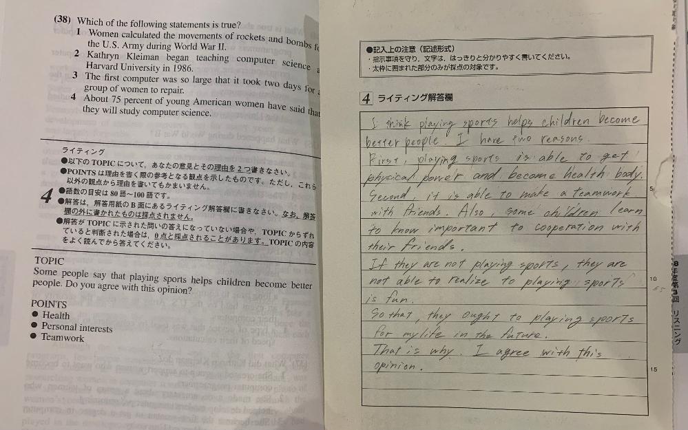この英作文、誰か添削してください!お願いします。 文法をちゃんとわかれていないので、できるだけ詳しくお願い致します。