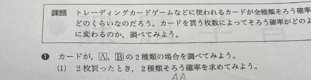 (1)の解き方を教えてください。答えは1/2です。 2種類揃うってAAとBBのことじゃないんですか?違うの言われたのですがなんでか全く分かりません。お願いします(TT)