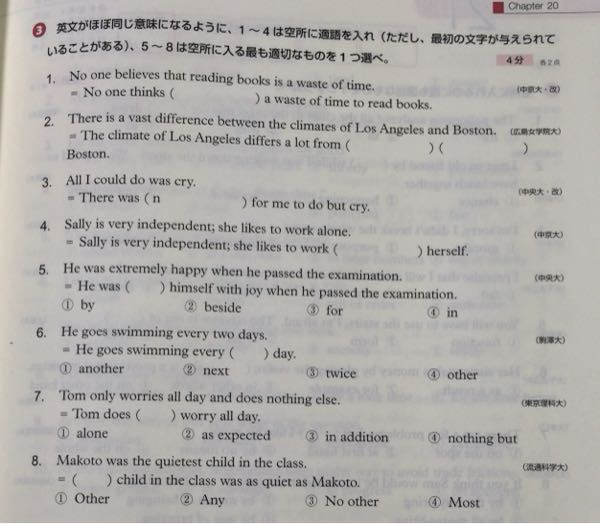 英語です!これらの問題の答えを教えて欲しいです!