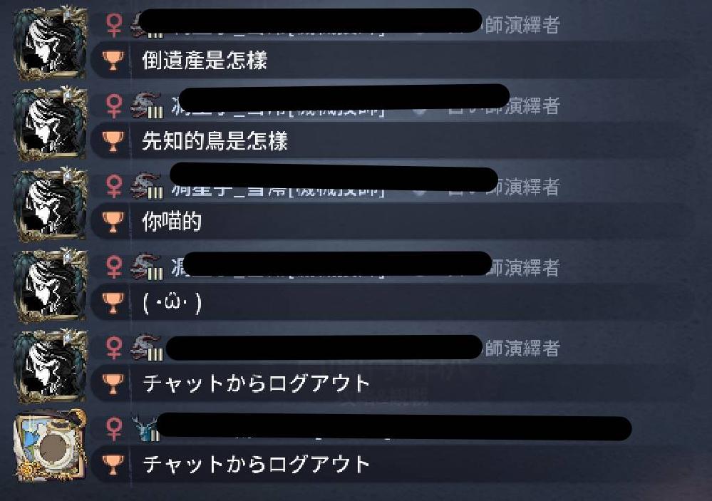 第五人格というゲームのチャットで中国人の方が何を言っているのか不明です。 周囲の人を不快にする様な内容であれば次から通報したいと思いますので、意味を教えて頂きたいです。