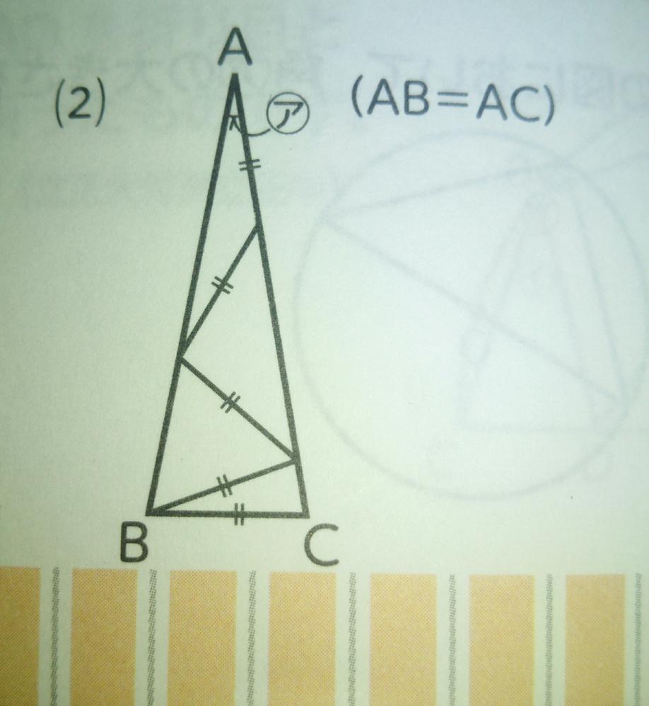 小学高学年 算数の問題です。 角アの大きさを求めなさい。 小学生に分かる解説をお願いします(>_<)
