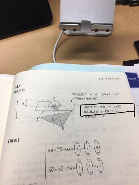 三角形の相似比についてです。なぜ黒で囲んだ部分が成り立つんですか?