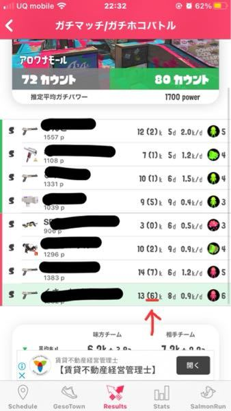 イカウェジェットというアプリなんですが、この(6)ってなんの数字なんですか? Splatoon2 スプラトゥーン2