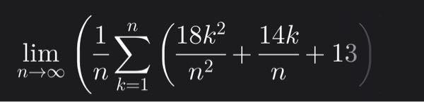 画像の式は、区分求積法の変形をしたら36になりますか?? (初学者なので、合っているか確認して欲しいです)