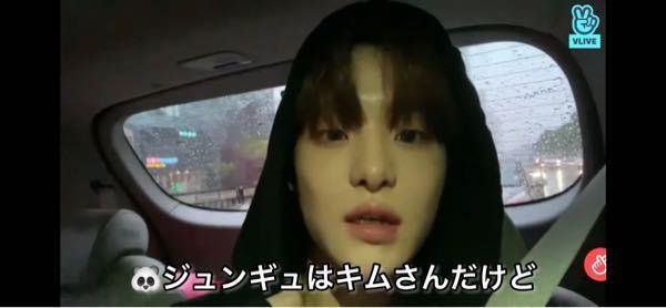 この画像の通り、ジフンがVエプで「ジュンギュはキム씨(さん)だけど?」って言ってるんですけど、韓国で苗字のみ+씨って失礼にあたりますよね?親しい間柄では言っても大丈夫なんでしょうか? TREASURE トレジャー YG宝石箱 韓国語