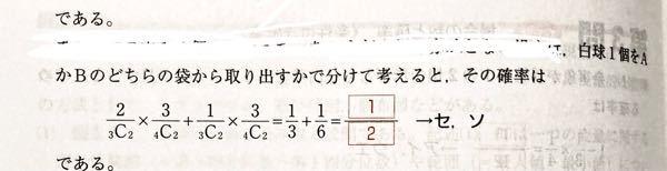 数Aの確率の問題です。至急教えていただきたいです(;_;) 2つの袋ABと1つの箱がある。 袋Aには赤玉2個 白玉1個が入っており、 袋Bには赤玉3個 白玉1個が入っている。 また、箱には何も入っていない。 問 AとBの袋からそれぞれ2個ずつ同時に取り出し箱の中に入れた。箱の中の4個の玉のうち、1個が白玉である確率を求めよ 答えは↓の写真の式から求められるらしいのですが、 式の意味が分かりません。 教えていただきたいです(´;ω;)