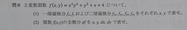 至急この偏微分の⑴⑵どちらも解き方を教えて欲しいです。 fx=2y^5x+1 fy=5x^2y^4+3y^2 fxx=2y^5 fxy=10xy^4 fyx=10y^4x fyy=20x^2y^3+6y で合っていますか?