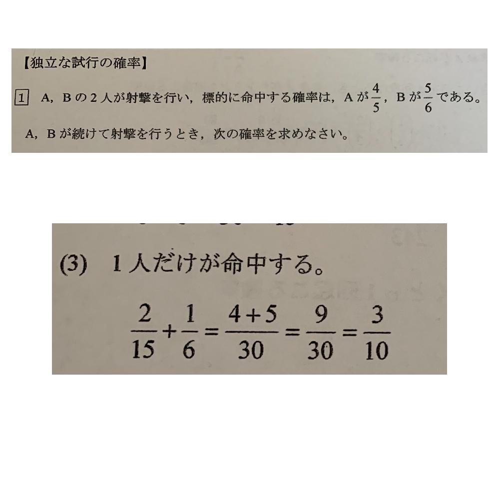 高校数学 独立な試行の確率 この問題でなぜ2/15+1/6となるのですか?2/15はどこからでてきたものですか?