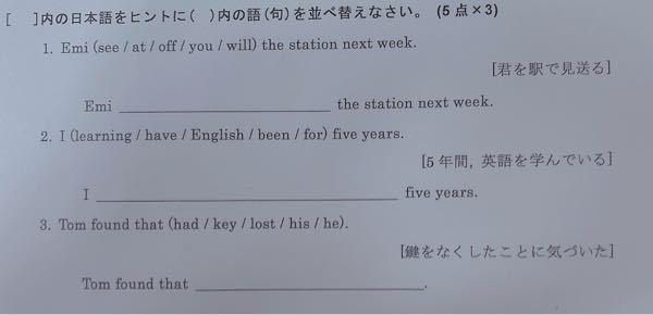 英語の問題です!すみません至急お願いします!