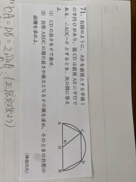 理系プラチカ71の問題で発想についてお聞きしたいです。 自分はまず(1)に関して余弦定理からCD= √ 2+2cos2θ と答えが出てこのままにしていました そのまま解いても分からず答えを確認すると式変形すれば同値のCD=2cosθでした.....A 次に(2)について、(1)の解答を理解して(2)を自分出とこうとしたんですけど台形の周の長さLとすると L=2cosθ+2sinθ+2sinθ+2⇔2 √ 5sin(θ+α)+2 sinα= 1/ √ 5 cosα=2/ √ 5 とかになって結局進めることができませんでした...B ☝️☝ ☝ ☝ ☝ ☝ のsinθは正弦定理から求めました 今回のA Bについて Aの場合自分では答えが出たと思っていたんですけど結局式変形出来たという場合なにか気をつけることがあれば教えて欲しいです Bの場合解答ではACの中点をNとおきAC=2sinθ/2とおけ、 L=2cosθ+4sinθ/2+2⇔-4sin'2 θ/2+4sinθ/2+4として 関数を考え最大値を出していました 自分にはこの倍角を使って出す考えがなくどの思考によってこれが導き出されたのか教えて欲しいです