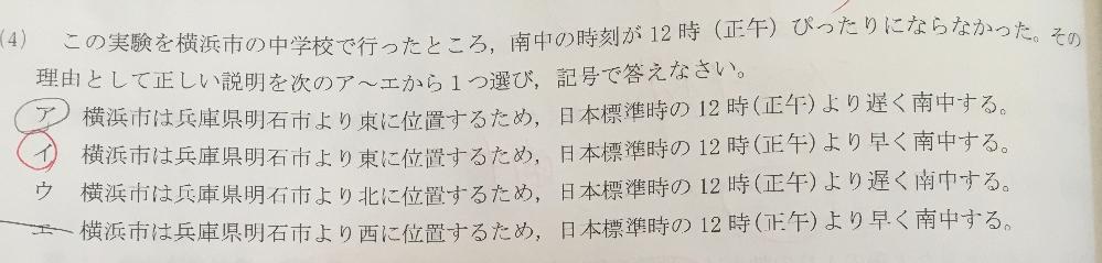 中3です これ、答えがイになるのですがなぜだか分かりません なるべく詳しく教えてくださいm(_ _)m