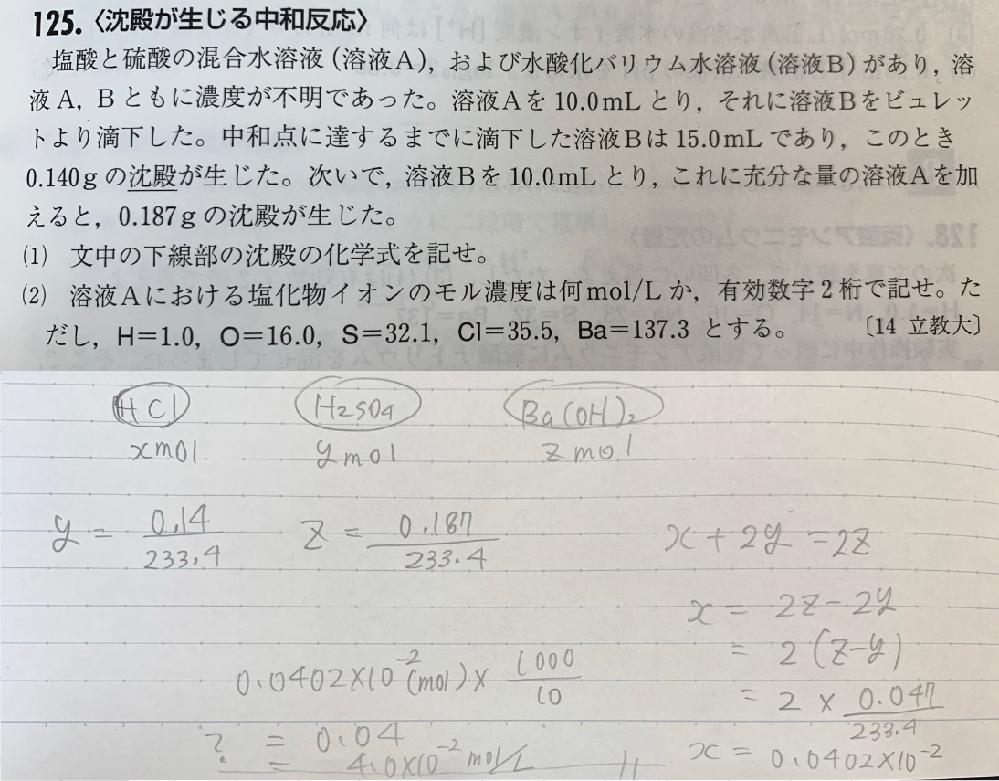 この問題を画像の通りに考えたら答えが違いました。どこが間違っていますか?教えて頂きたいです。答えは0.12mol/Lでした。