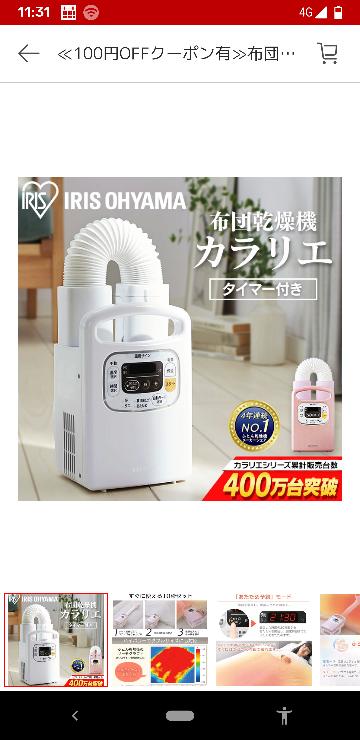 アイリスオーヤマのこの布団乾燥機は女性が持ち帰るのは重いですか?