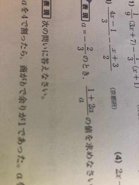 この問題ってa+2a^2に変形してから代入しちゃだめですか? 解答が2分の1なのですが、9分の2になってしまいます。 ただの計算ミスですかね?