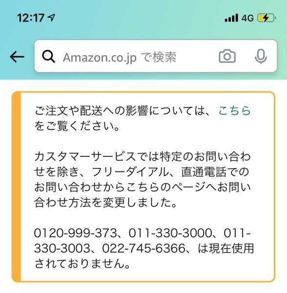 この画面が出たのですが、Amazonはもう電話での対応はしてないのでしょうか? 電話番号も教えて頂きたいです