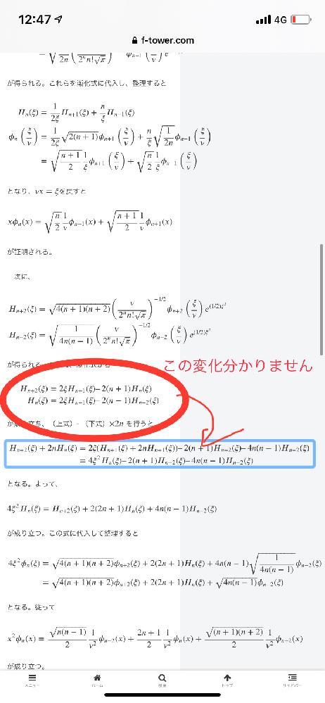 量子力学の式変形について質問です。 この写真の赤い部分の式変形が分かりません。 特にξ^2の項が出てくる意味がわかりません。 分かる方よろしくお願いします。