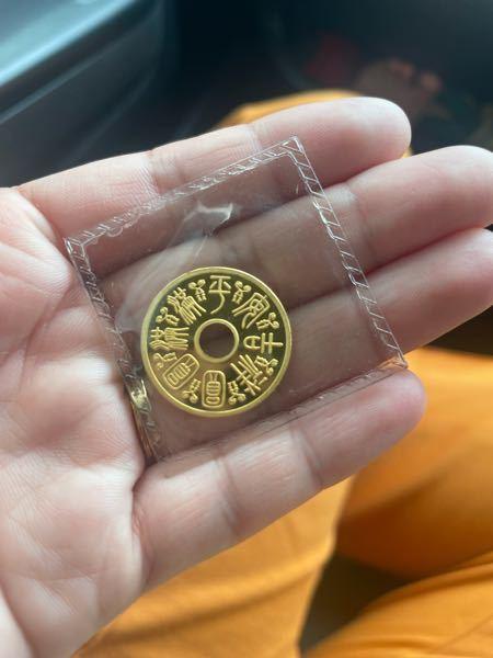 これは中国の古銭でしょうか? またこの古銭の名前を教えてください!
