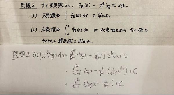 広義積分に関する問題の質問です。 下の問題の(2)がわかりません。解答を教えてほしいですが、書くのが大変だと思いますので解答(解説)の流れというか手順を教えてほしいです。あってるかわかりませんが...