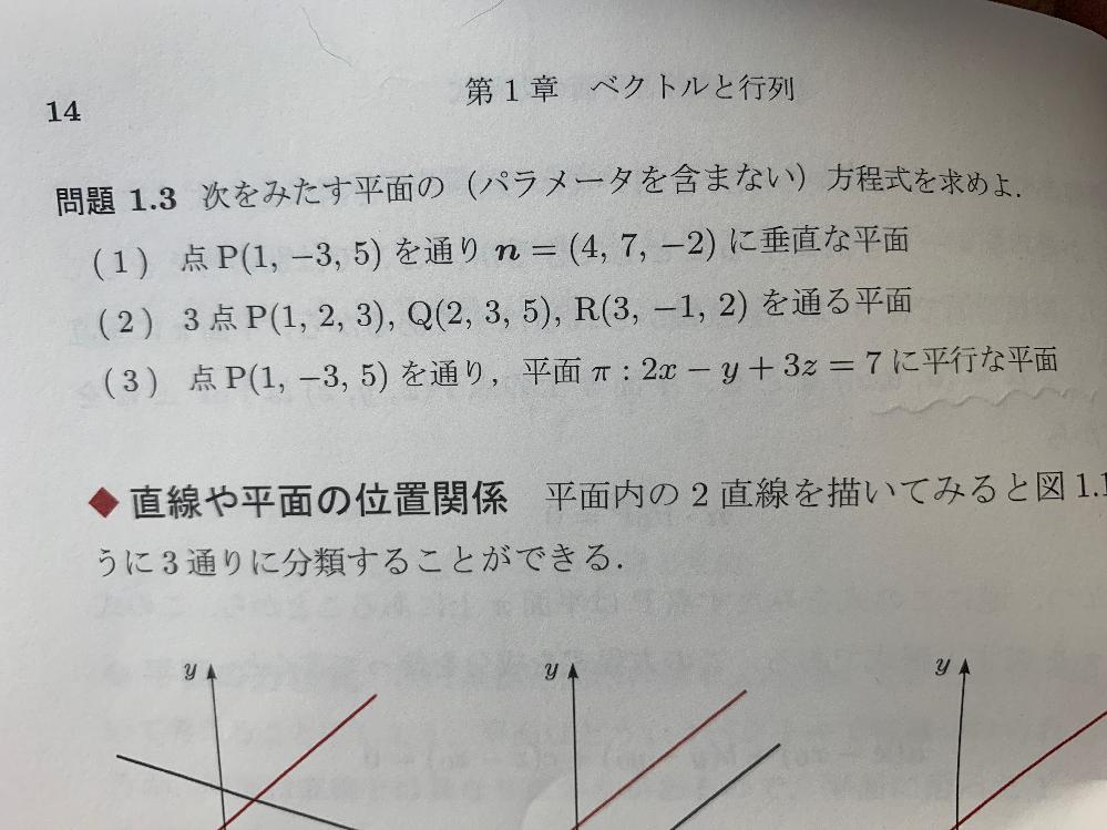 線形代数です!括弧2.3がわかりません。 ベクトルでのやり方でない方ってありますか?