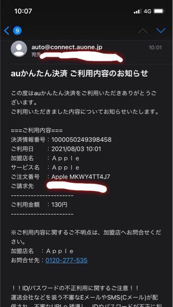 auです。 iPhoneから130円引き落とされているんですけど、なんの引き落としかわかる方いますか? auプレミアムパス?みたいのは入ってないと思うんですが