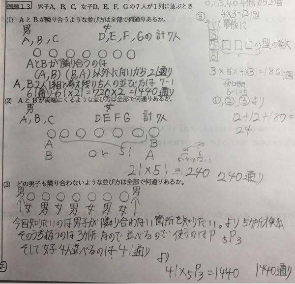 例題13の(1)(2)(3)考え方合っていますか?