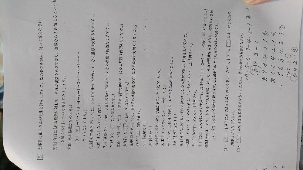 中学受験の算数の問題なのですが、解き方がわかりません。 答えは、 (1) ア10 イ8 ウ7 エ16(ウとエは順不同) オ5 カ55 です。 アイウまでは、答えを出しました。 考え方も多分合って...