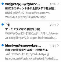 """こういう迷惑メールって、何のために送ってくるんでしょうね? 何が書いてあるのかすら分からないし、開く事もないけど。 これら全てYahooメールにのみ送られてきます。他のメールアドレスには迷惑メール届きません。 全て""""迷惑メール""""に移動していますが、毎日変わらず送られてきます。 Yahooはちゃんと対策してるんでしょうかね? せいぜい5通程度とは言え、毎日毎日鬱陶しいったらない。"""