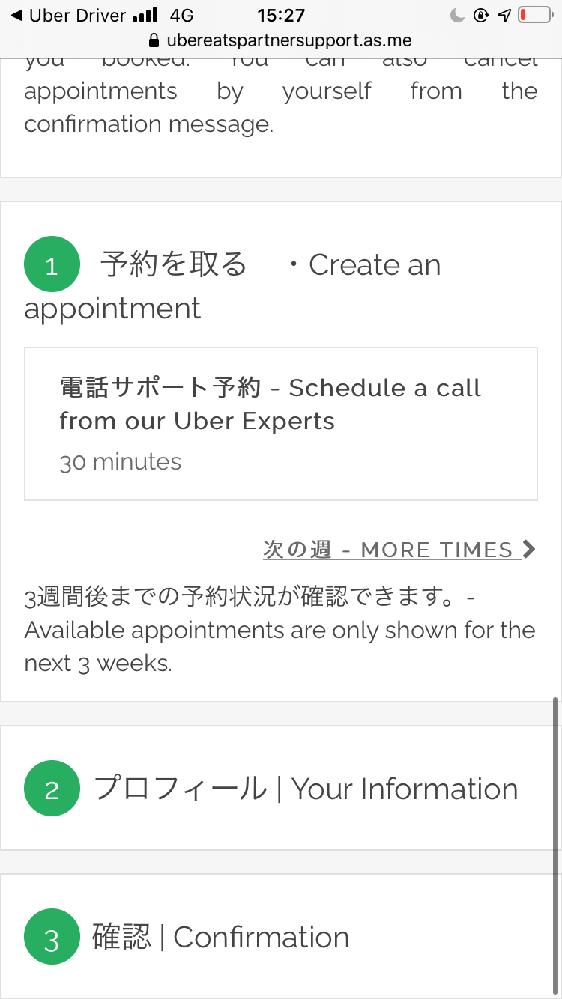 こんにちは。 アカウントがオンラインできなくなっていたので、ウーバーイーツに連絡したのですが、電話が繋がりません、 なので、メッセージをしたら予約サポートセンターにご連絡くださいと言われました。 で、予約しようと思ったのですが、 ずっと同じ画面が出ます。 どうすればいいでしょうか?