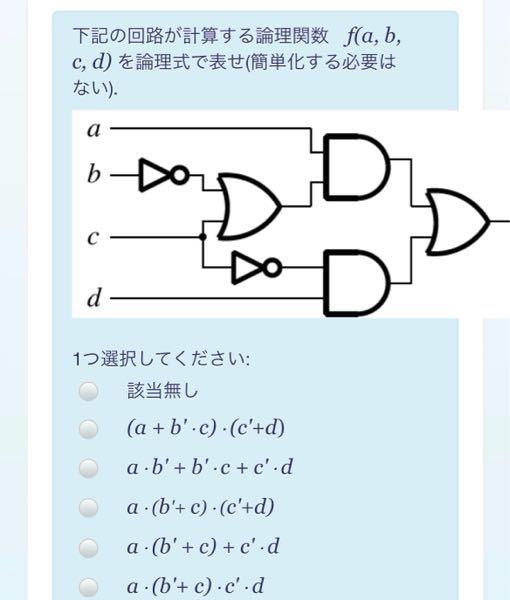 論理回路の問題です!考え方教えてください!