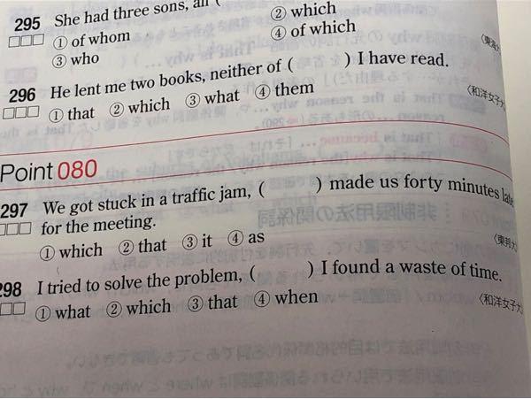 297番の答えが③itじゃなくて①のwhichなのかわかりやすく教えてほしいです。