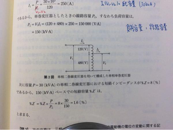 電験1種 平成21年 1次試験 機械 問2についてご質問です。 容量P=30kVAの単相二巻線変圧器における短絡インピーダンスが8%であるから、150KVAベースの短絡容量は8%×(30/150...