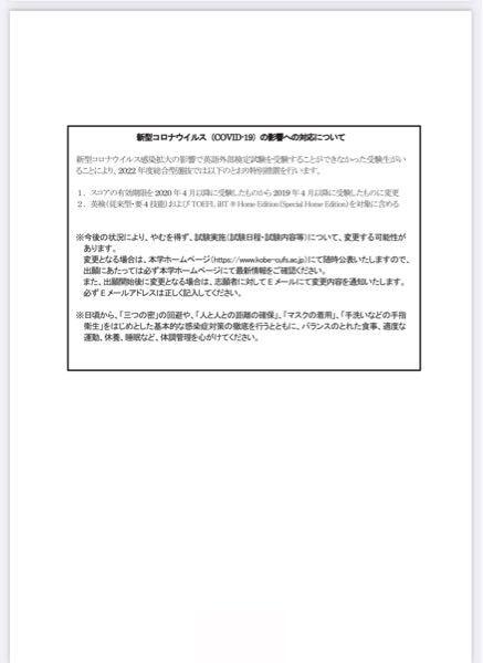 今年神戸市外国語大学の推薦入試に出願するものです。 募集要項を見ると、英語外部資格が必要でした。 出そうと思っているのは従来型の英検1級です。 でも、募集要項をみるとTOEFL special home editionと従来型の英検は、コロナ禍での特別措置と書かれていました。 神戸市外国語大学はアンチ英検従来型なのでしょうか?? SCBTは特別措置ではなく、通常でも使えるそうです。 でも、なぜSCBTなら通常でも使えて、従来型だけは本来であれば使えないということになるのでしょうか? 分かる方回答お願いします。