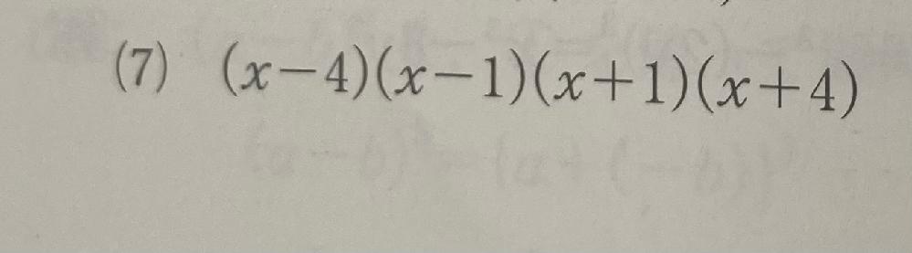 どう解くのか途中式教えて下さい。 答えは X⁴-17X²+16です。