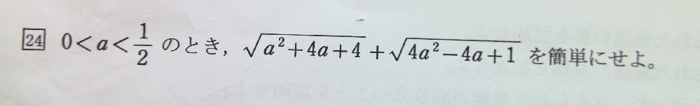 この問題の考え方を教えてください。 答えはーa+3らしいのですが3a+1しか考えられなくて。。。