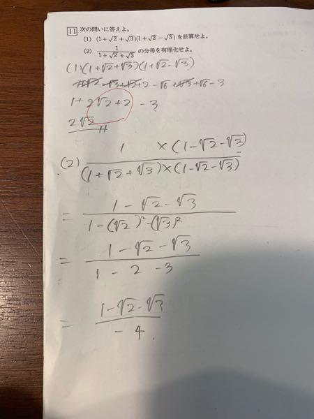 (2)が出来ません。 符号をひっくり返したのを分母と分子にかけるんですよね? 助けてください。頭悪いとか言わないで(´;ω;`)