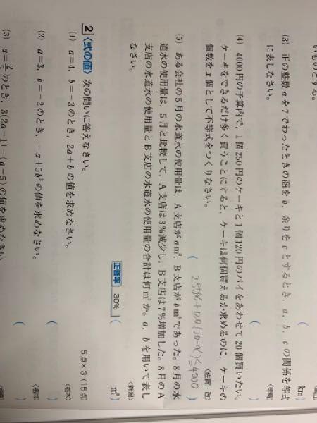中学数学です(4)の模範解答を書いているのですが、この式で、できるだけケーキを多くなんてことできるのですかね、例えばXに1を代入したらケーキ1個、パイ19個になりませんか?